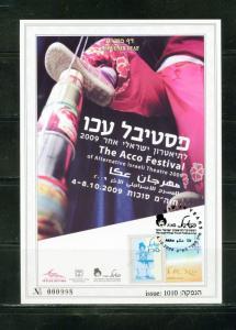 ISRAEL SOUVENIR LEAF CARMEL #584  AKKO FESTIVAL  FD CANCELLED