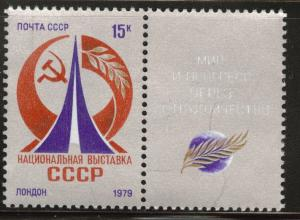 Russia Scott 4749 MNH** 1979 Exhibition stamp with label