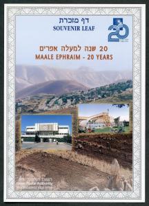 ISRAEL SOUVENIR LEAF CARMEL #313  MAALE EPHRAIM MINT  RARE