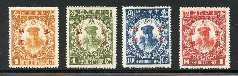 CHINA SINKIANG SCOTT#74/77  MINT NEVER  HINGED--SCOTT VALUE $109.00  FOR HINGED