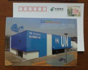 UN Pavilion Architecture,CN10 Expo 2010 Shanghai World Exposition PSC