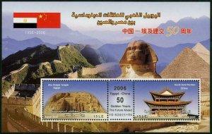 HERRICKSTAMP EGYPT Sc.# 1975c 2006 China Friendship, Sphinx Twin S/S