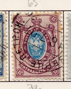 Russia Vert Laid Paper 1889-1906 Early Issue Fine Used 15k. 257569