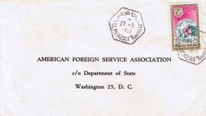 Tunisia 75m Independence 5th Anniversary 1963 El Menzah Tunisie to Washington...