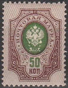 Russia #85 MNH