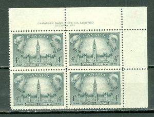 CANADA 1948 PARLIAMENT #277 UR PL 1 MNH...$1.50