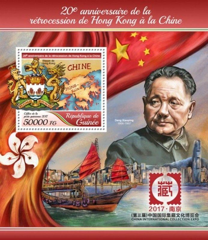 Guinea - 2017 Hong Kong to China - Stamp Souvenir Sheet - GU17418b