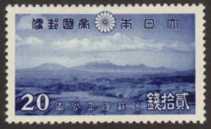 Japan #293 MH volcano Mt. Aso