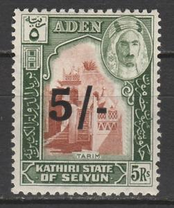 SEIYUN 1951 SULTAN PICTORIAL 5/- ON 5R TOP VALUE