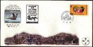 HONG KONG 1996 HONGPEX commem cover - Year of rat FDC.......................9468
