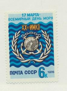 Russia Scott #4654, World Maritime Day Issue From 1978 - Free U.S. Shipping, ...