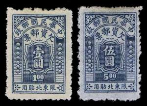 1948 REPUBLIC OF CHINA POSTAGE DUE - NGAI - VF - CV$1.75 - COURTESY LIST(E#1240)