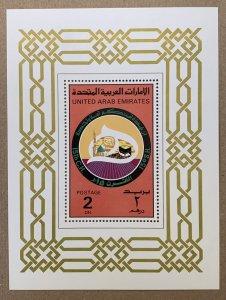 United Arab Emirates UAE 1980 Hegira MS, MNH. Scott 125 CV $11.50. Michel BL 3