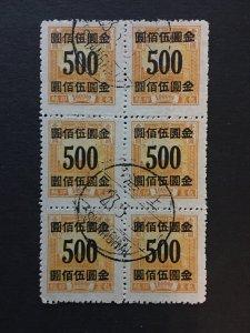 China stamp BLOCK, overprint golden yuan, Genuine, RARE, List 1288