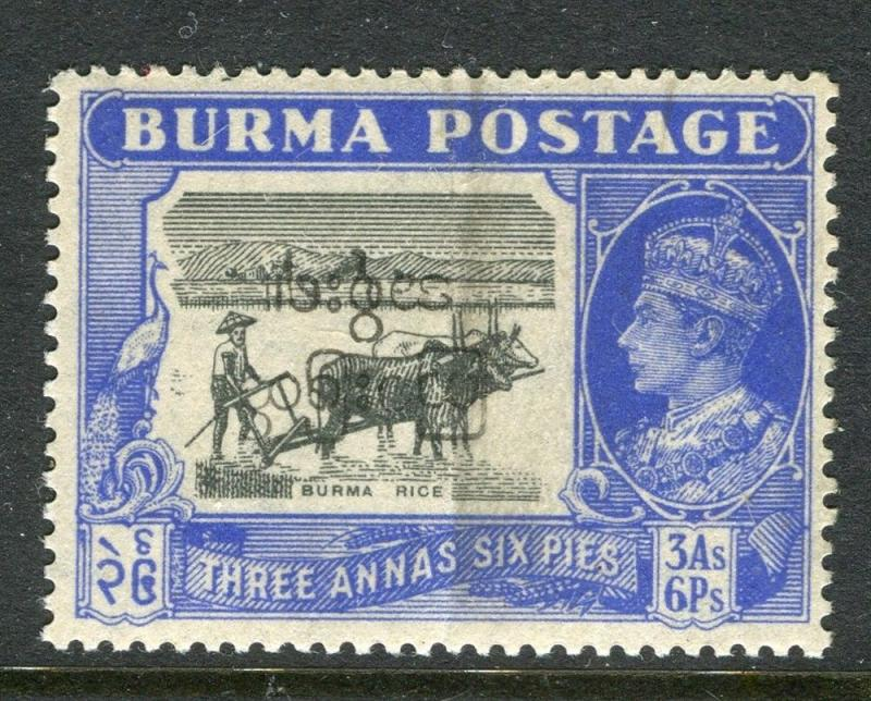 BURMA; 1947 Interim Govt. Optd. issue 3a. 6p. Mint INVERTED OPTD.