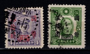 China 1946 Republic, CNC Surch. with octagonal  box, Part Set [Used]