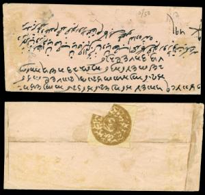 AFGHANISTAN 1876  TIGER'S HEAD 1sh ocher - pos.15 - Sc# 44 used on VF++ COVER
