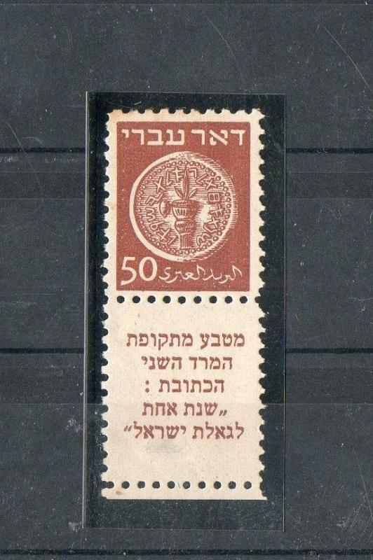 Israel Scott #6, Bale #6f Doar Ivri Tab Perf 10 and at Base Mint!!
