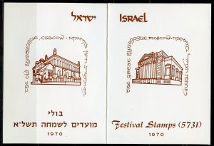 ISRAEL 1970 HOLIDAYS SYNAGOGUES  MAXIMUM FOLDER FIRST DAY CANCELLED   AS SHOWN