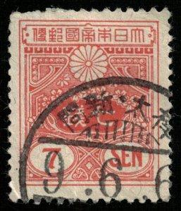 Japan 7sen, Tazawa, (T-4545)
