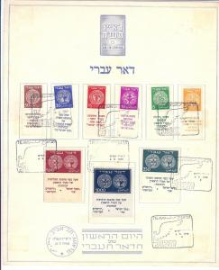 Israel, 1-9,Doar Ivri Issue Singles Ministry Sheet **Used**