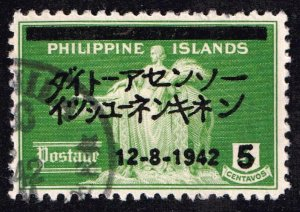 Philippines Stamp  #N9  1942 OCCUPATION  USED STAMP