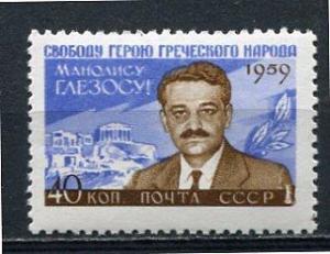 Russia 1959 SC 2270 Mi 2288 MNH Manolis Glezos