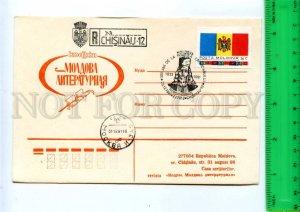 414710 MOLDOVA 1991 year literary Moldavia special cancellations postcard