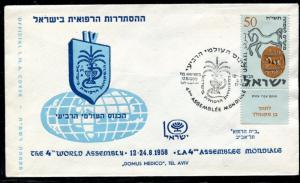 Israel Event Cover the 4th World Assembly 1958. x30707