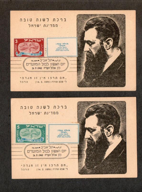 Israel Scott #10-14 Tab Set on Postcards with Official Slogan First Day Cancel!!