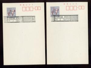 Ryukyu Islands Post Card w/Yomitan Spelling Error 'RYKYU' Cancel & Correct Card