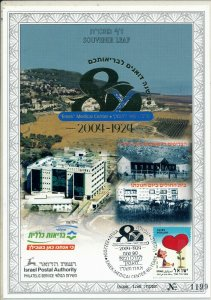 ISRAEL 2004 HAEMEK MEDICAL CENTER 80 YEARS S/LEAF CARMEL #467