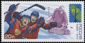 Russia 2014. Winter Sports. Hockey (MNH OG) Stamp