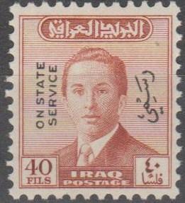Iraq #O159 MNH F-VF (ST2309)