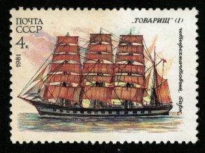 Ship (T-8884)