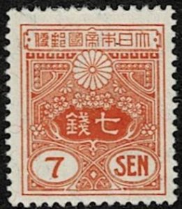 1931 Japan Scott Catalog Number 135 Unused Hinged
