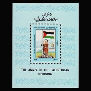 YEMEN 1989 - Scott# 500a S/S Palestine Flag NH