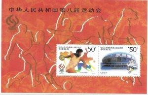 1997   CHINA  -  SG.  MS 4226   -  NATIONAL GAMES  -  MNH