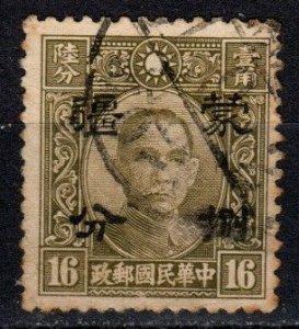 China  #2N65 F-VF Used CV $7.00  (X5580)