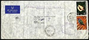 NEW HEBRIDES 1973 OHMS airmail cover Vila to Apia Samoa....................95585