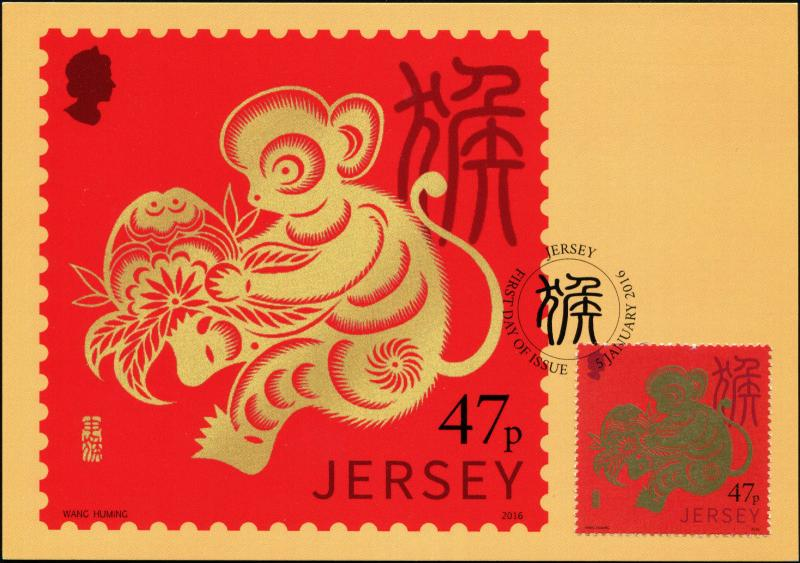 Jersey. 2016. Year of the Monkey (Maximum Card, М)