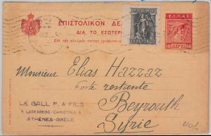 GREECE Ελλάδα -  POSTAL HISTORY: POSTAL STATIONERY CARD to SYRIA Beyrouth 1922