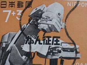 JAPAN STAMP-1966 SC#B32  COBALT TREATMENT UNIT-CTO BLOCK OF 4-EST.-$4 VF