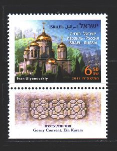 Israel. 2017. 2590. Convent of Rossica. MNH.