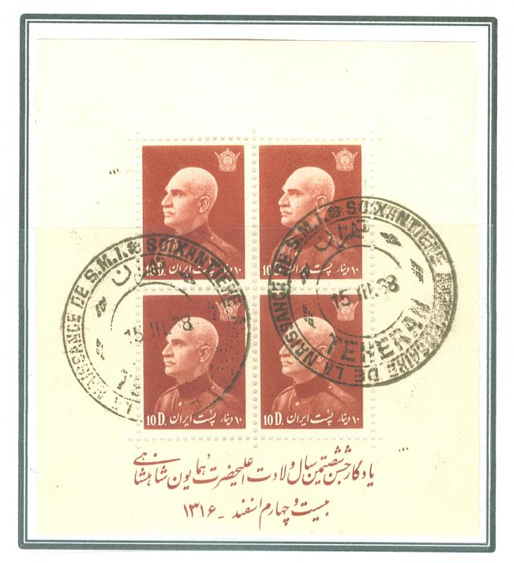 PERSIA 1938;  60th Birth Anniversary of H.I.M. Reza Shah the Great,  10 Dinars