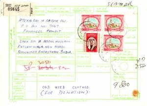 Kuwait 1D Shiek Sabah and 500f Sief Palace (3) c1984 Fahaiheel Central Parcel...