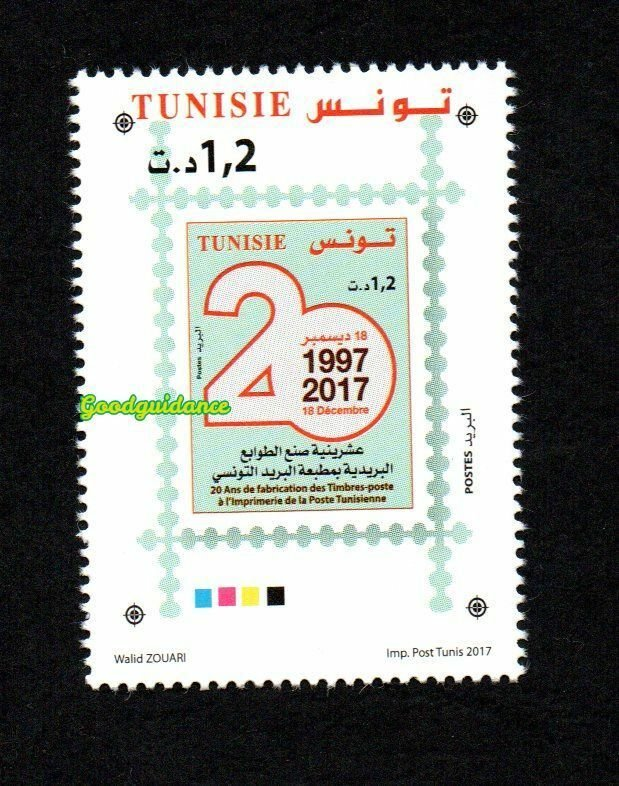 2017- Tunisia- 20 years of Stamp Manufacturing at the Tunisian Post Printing