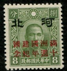 China -Hopei -Manchukuo SC#4N70 P12-1/2,  8c, MNH