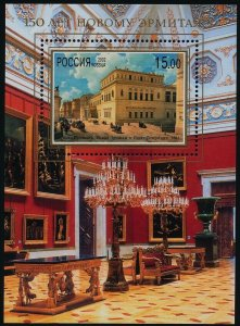 Russia 6688 MNH Art, New Hermitage Museum
