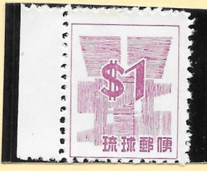 RYUKYU Scott #53 Mint NH $1.00 Yen Symbol & Dollar Sign 2018 CV $11.00
